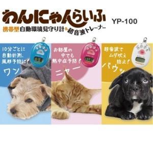 熱中症計 風邪予防計 犬 猫 ペット用 しつけ 無駄吠え防止 超音波トレーナー ブルー kanaemina