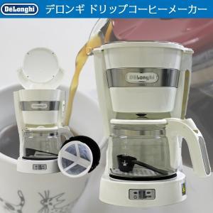 コーヒーメーカー デロンギ 本体 ドリップ式 ペーパーレス アロマ機能 2杯〜5杯用 ホワイト|kanaemina