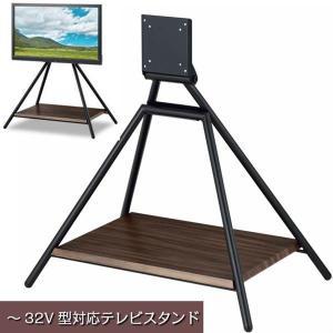 テレビスタンド テレビ台 TV台 モニタースタンド VESA規格〜32V型対応|kanaemina