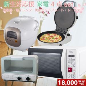 新生活応援セット 家電 4点 一人暮らし 炊飯器 電子レンジ ホットプレート トースター...