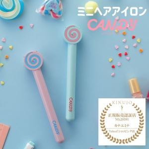 ヘアアイロン ミニ 小型 ポータブル 携帯用 ストレート&カール キャンディ USB給電式 絹女 キヌージョ|kanaemina