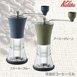 コーヒーミル 手挽き 手動 カリタ おしゃれ コンパクト アクリル セラミック刃 丸洗い可能|kanaemina