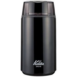 コーヒーミル 電動ミル 家庭用 カリタ コーヒー豆挽き機 自動グラインダー プロペラ式 40g|kanaemina