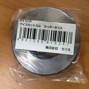 ナイスカットミル 替え刃 カッターセット kalita カリタ 純正部品 交換用 81024|kanaemina