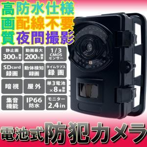 防犯カメラ 監視カメラ 液晶モニター付き 人感センサー 暗視 SDカード録画 乾電池式 300万画素|kanaemina