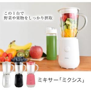 ■商品説明 果物や野菜のミックスジュース、スムージーはもちろん! ドレッシングやパスタのソース作りに...