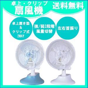 卓上扇風機 クリップ扇風機 2WAY サーキュレーター 小型 ミニファン 首振り 強弱切替|kanaemina