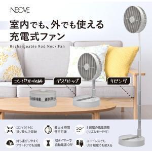 扇風機 充電式 ロッドネックファン リビング 卓上 小型 伸縮式 コードレス|kanaemina
