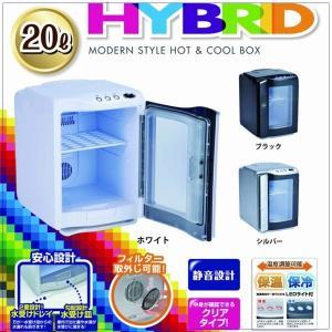 冷蔵庫 小型 ポータブル 冷温庫 車載用冷蔵庫 20L 保温冷蔵庫 1ドア カラー3色|kanaemina