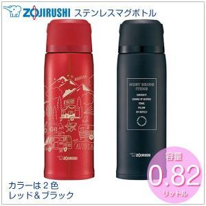 水筒 ステンレスボトル コップ付き 820ml 象印 軽量 魔法瓶 軽い 保温 保冷 おしゃれ|kanaemina