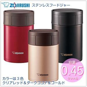 保温弁当箱 フードジャー スープジャー 象印 魔法瓶 ランチボックス ステンレス 象印 保温 保冷 450ml|kanaemina