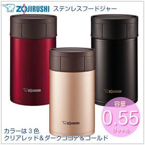 保温弁当箱 フードジャー スープジャー 象印 魔法瓶 ランチボックス ステンレス 象印 保温 保冷 550ml|kanaemina