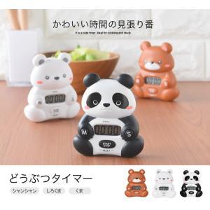 キッチンタイマー おしゃれ 動物タイマー キャラクター カウントダウンタイマー カウントアップタイマー|kanaemina