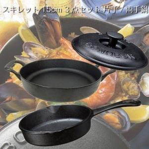 スキレット 15cm IH対応 鉄鋳物製 3点セット 片手フライパン/両手鍋/蓋付き 網付き カバーセット kanaemina