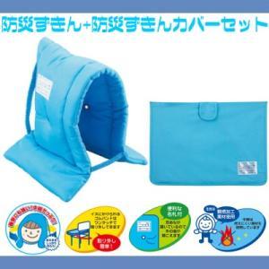 防災ずきん 頭巾カバー セット ブルー 小学生/子供用|kanaemina