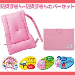 防災ずきん 頭巾カバー セット ピンク 小学生/子供用|kanaemina