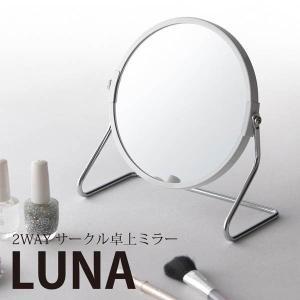 卓上ミラー サークル 等倍鏡/拡大鏡 2WAYタイプ|kanaemina