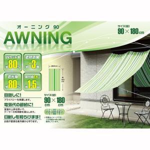 サンシェード 日よけシェード オーニング UVカット 90×180cm グリーンストライプ|kanaemina
