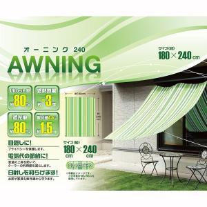 サンシェード 日よけシェード オーニング UVカット 180×240cm グリーンストライプ|kanaemina