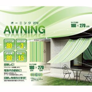 サンシェード 日よけシェード オーニング UVカット 180×270cm グリーンストライプ|kanaemina