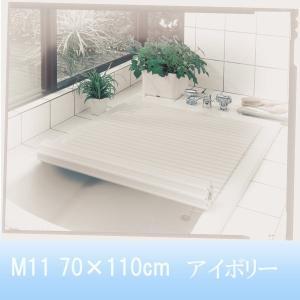 お風呂の蓋 バスシャッター 風呂ふた 風呂蓋 70×110cm アイボリー ロールタイプ|kanaemina