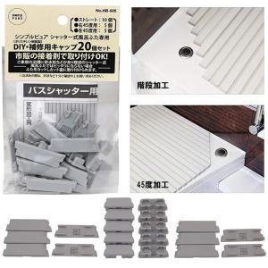 お風呂の蓋シンプルピュア用 シャッター式風呂蓋用 DIY補修用キャップ20個セット|kanaemina