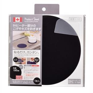 IHクッキングヒーター用カバー プロテクトシート IHコンロ焦げキズ防止保護カバー Φ195mm ブラック|kanaemina