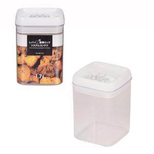 保存容器 密閉 角型 長方形 食品保管容器  1.7L レバー式 密閉システムコンテナ