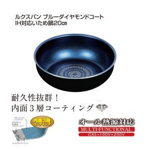 ブルーダイヤモンドコート 炒め鍋 深型フライパン 20cm ガス火 IH対応 ルクスパン パール金属|kanaemina