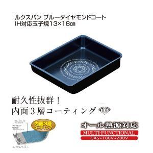 ブルーダイヤモンドコート 卵焼き用フライパン 玉子焼き器 ガス火 IH対応 ルクスパン パール金属|kanaemina