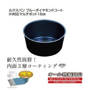 ブルーダイヤモンドコート 片手鍋 マルチポット 16cm ガス火 IH対応 ルクスパン パール金属|kanaemina
