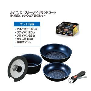 鍋 フライパンセット ブルーダイヤモンドコート 調理器具5点セット ルクスパン パール金属|kanaemina