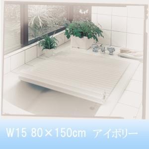 お風呂の蓋 バスシャッター 風呂ふた 風呂蓋 80×150cm アイボリー ロールタイプ|kanaemina