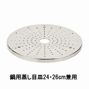 蒸し器目皿 蒸し目皿 ステンレス製鍋用 24cm 26cm兼用タイプ