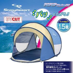 テント 簡単 ポップアップシェルター UVカット|kanaemina