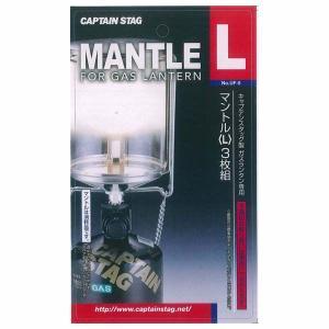 マントル ガスランタン用 Lサイズ 3枚組 キャプテンスタッグ 純正 キャンプ ガス灯|kanaemina