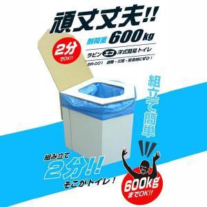 簡易トイレ ラビンエコ様式(凝固剤・汚物袋10回分付き)|kanaemina