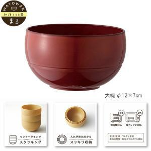お椀 汁椀 茶碗 大椀 WAYOWAN 丸型 大 朱 食洗器対応 電子レンジ対応 和食器 日本製|kanaemina