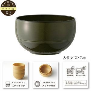 お椀 汁椀 茶碗 大椀 WAYOWAN 丸型 大 カーキ 食洗器対応 電子レンジ対応 和食器 日本製|kanaemina