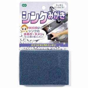 シンク磨きスポンジ シンク洗い 流し台用クリーナー 水垢 水あか ヌメリ取り|kanaemina