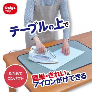 アイロン掛けマット セラミックス アイロンマット 72×48cm 畳める コンパクト|kanaemina
