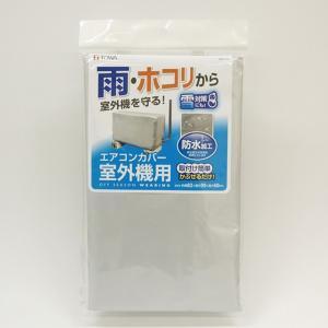 エアコンカバー 室外機用カバー 防水加工 保護カバー