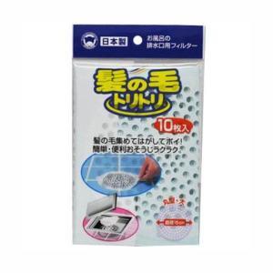 お風呂の排水口用 排水溝用 髪の毛キャッチフィルター 丸型 大 10枚入|kanaemina
