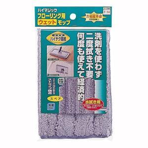フローリング用モップ 水拭き/ウェットモップ ハイマジック マルチワイパー300 スペア|kanaemina