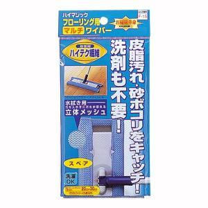 フローリングワイパー 水拭き用/ハイテク繊維 ハイマジック マルチワイパー300 スペア|kanaemina