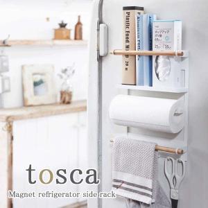 冷蔵庫サイドラック 冷蔵庫横キッチンツール収納ホルダー 収納雑貨 トスカ 白 ホワイト|kanaemina