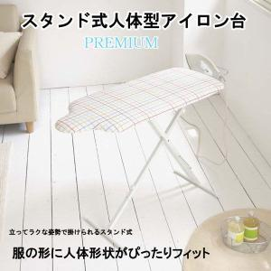 アイロン台 スタンド式 人体型 高さ調節 山崎実業 プレミアム|kanaemina