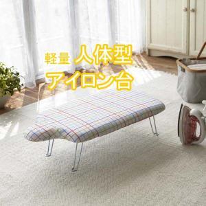 アイロン台 人体型 軽量 収納フック付き レインボー|kanaemina