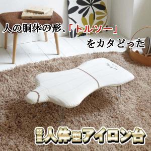 アイロン台 人体型 計量トルソープレス フック付き|kanaemina