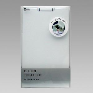 トイレポット トイレ用ごみ箱 FINO ワンタッチレバー サニタリーボックス ホワイト|kanaemina